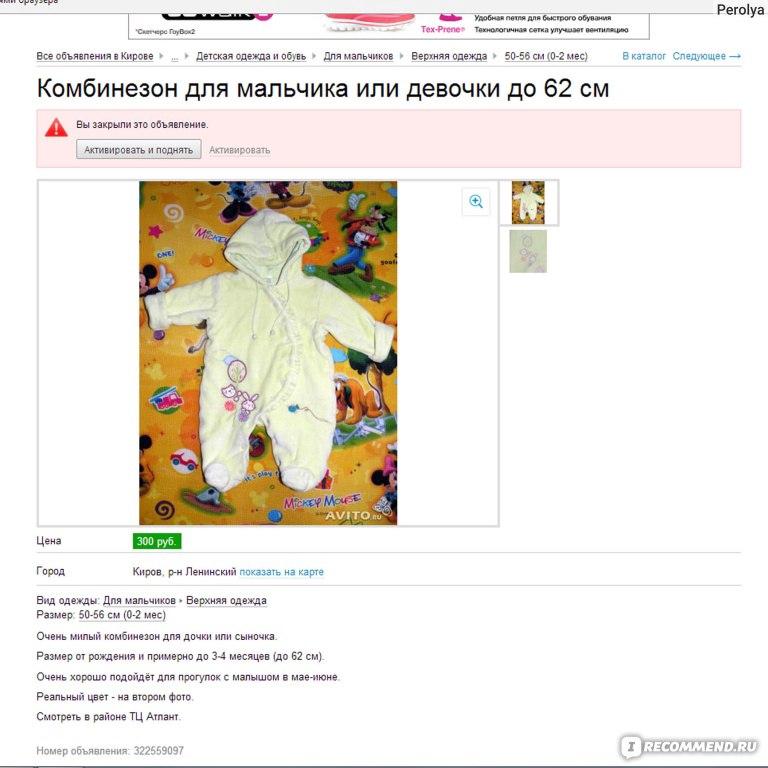 3e6f122cc5923 Avito.ru» - бесплатные объявления - «10 советов для быстрой продажи ...