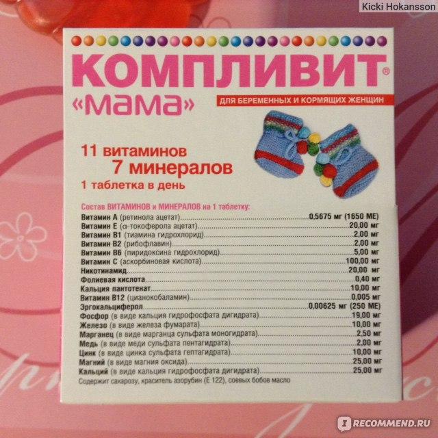 Компливит для беременных состав витаминов 56