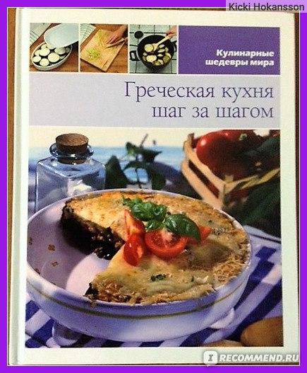 рецепты пошагово с шедевры Кулинарные фото