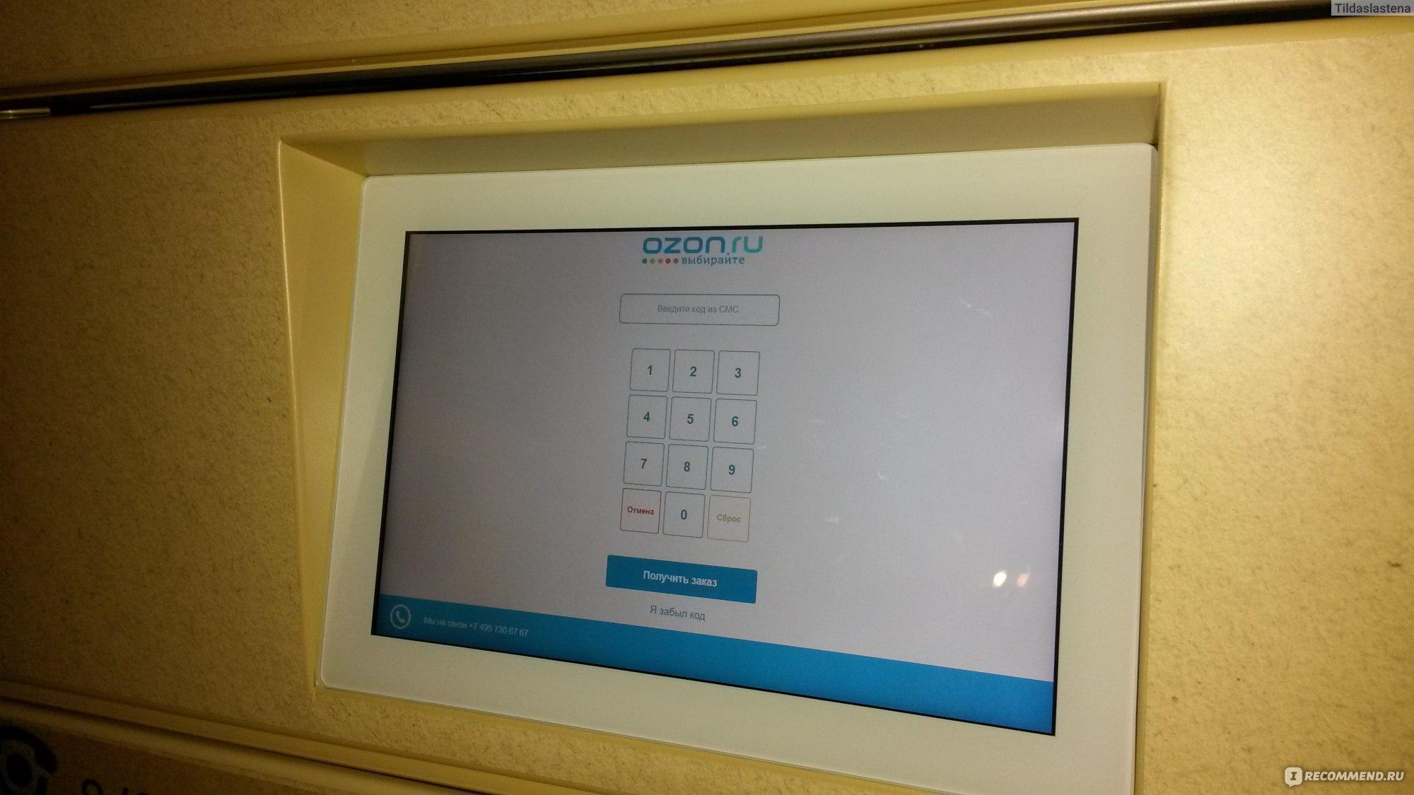 Почтомат Ozon Box, Москва - «Интернет магазин с бесплатной доставкой ... 4fb1f141062
