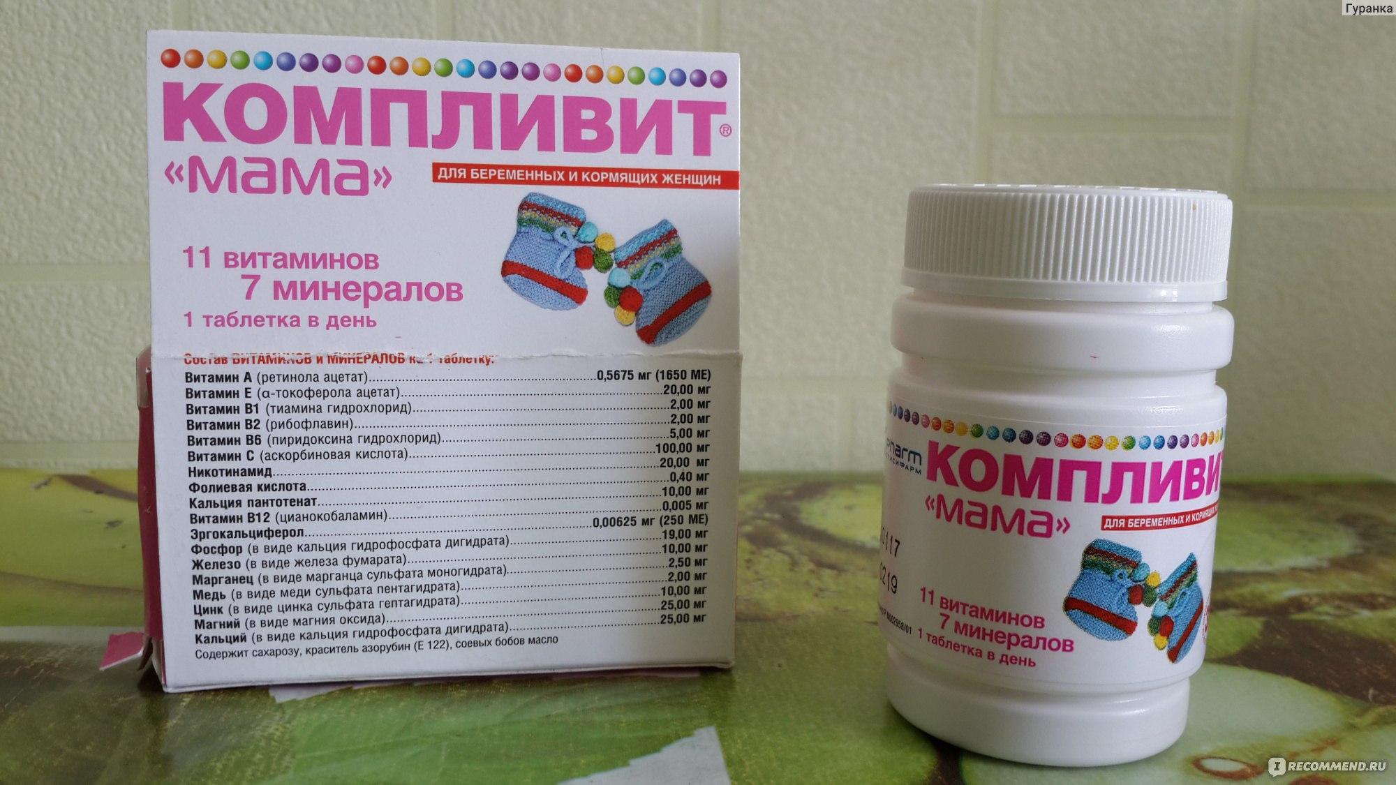 Витамины для беременных компливит 67