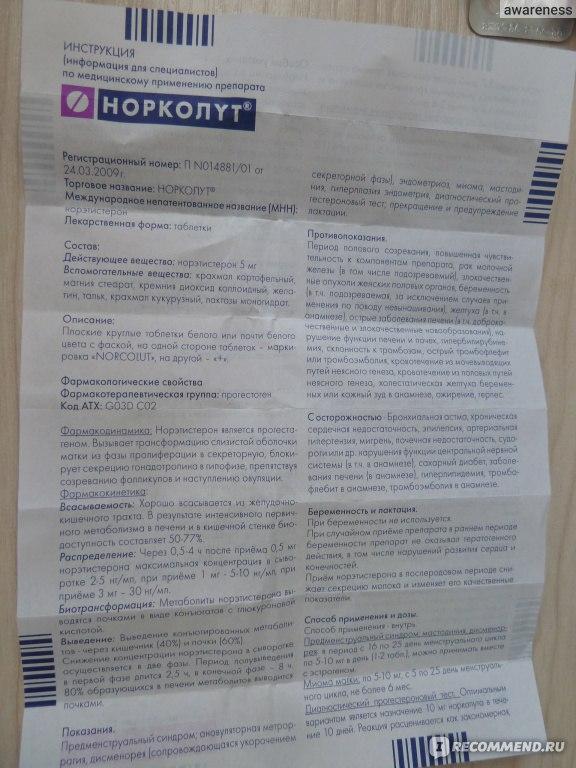препараты Норколут фото