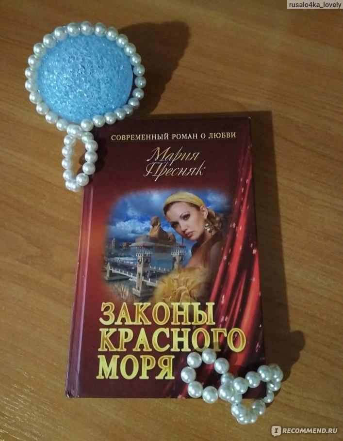 Скачать книгу марии пресняк законы красного моря