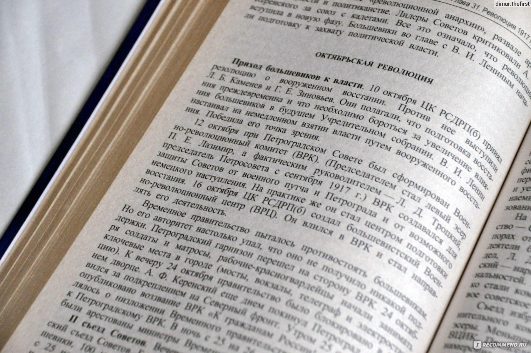 хрестоматия по истории россии орлов скачать бесплатно