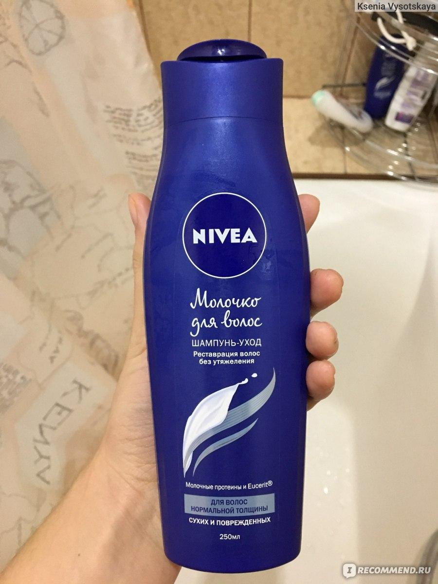 Nivea шампунь для жирных волос