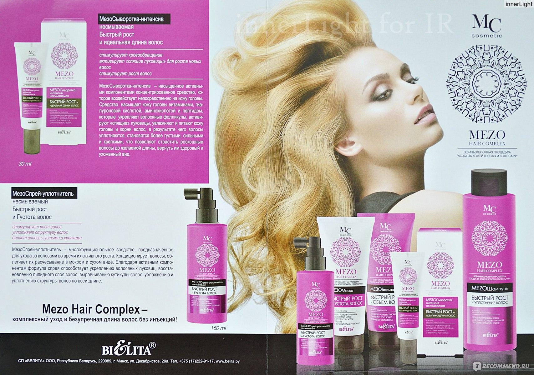 Комплекс для густоты волос