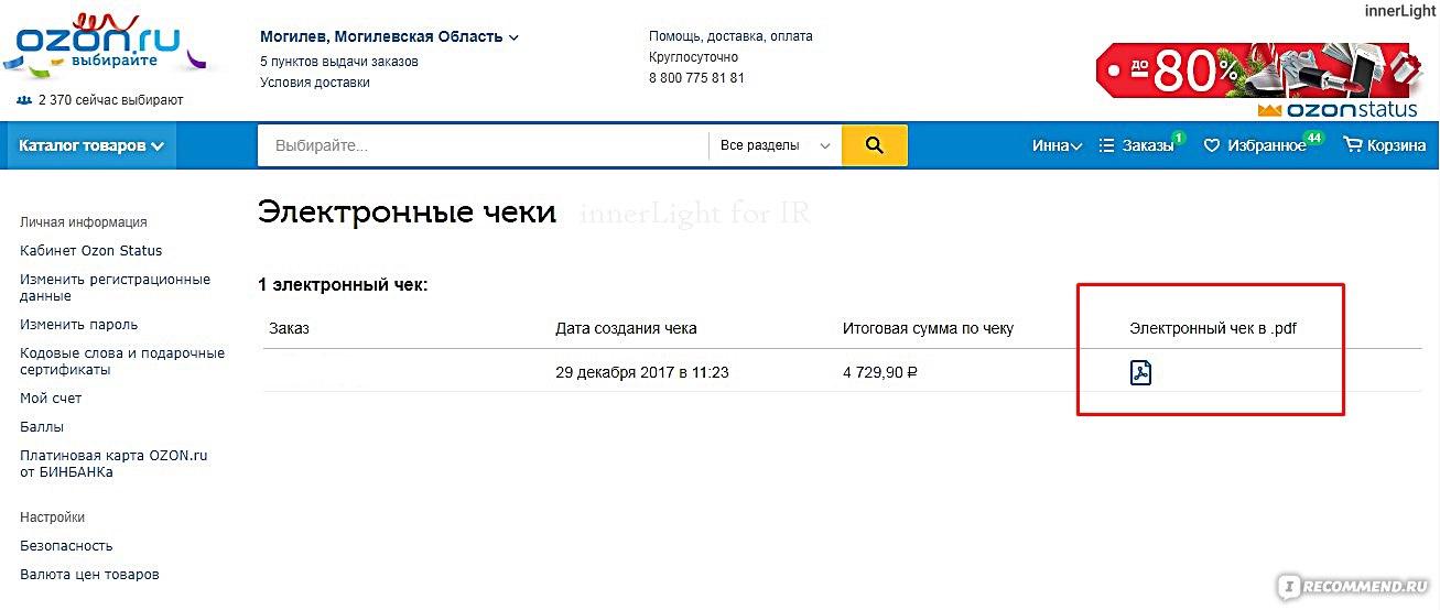 Ozon.ru» - интернет-магазин - «☆ OZON.RU ☆ Пока я автор IRecommend ... 47b4c08d84d