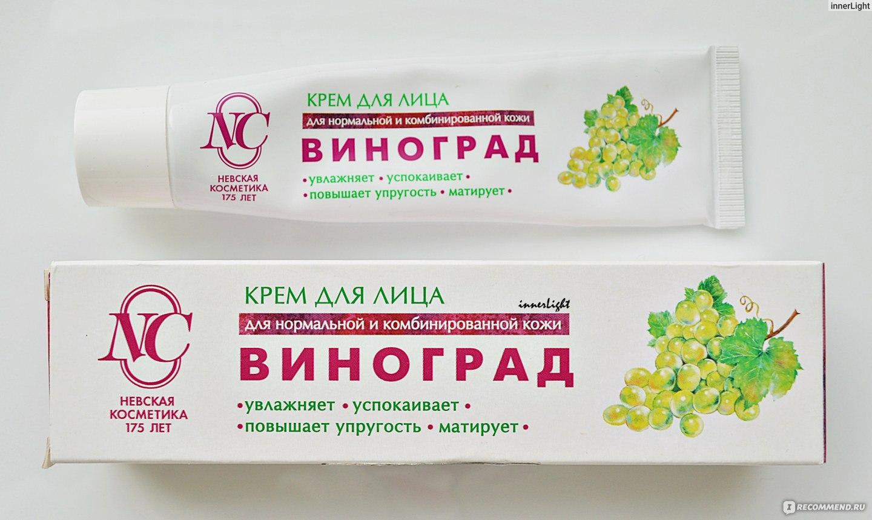 Косметика невская крем виноград