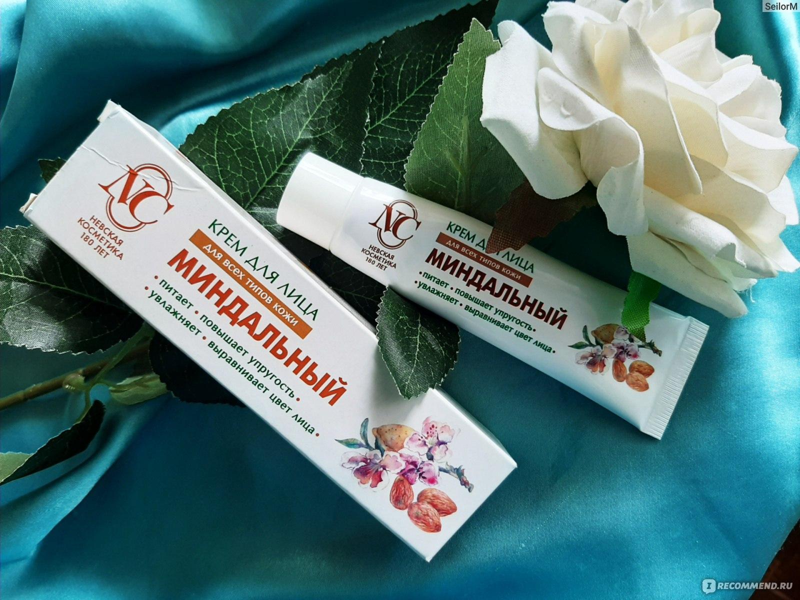 Невская косметика где купить в магнитогорске купить косметику артеро в нижнем новгороде