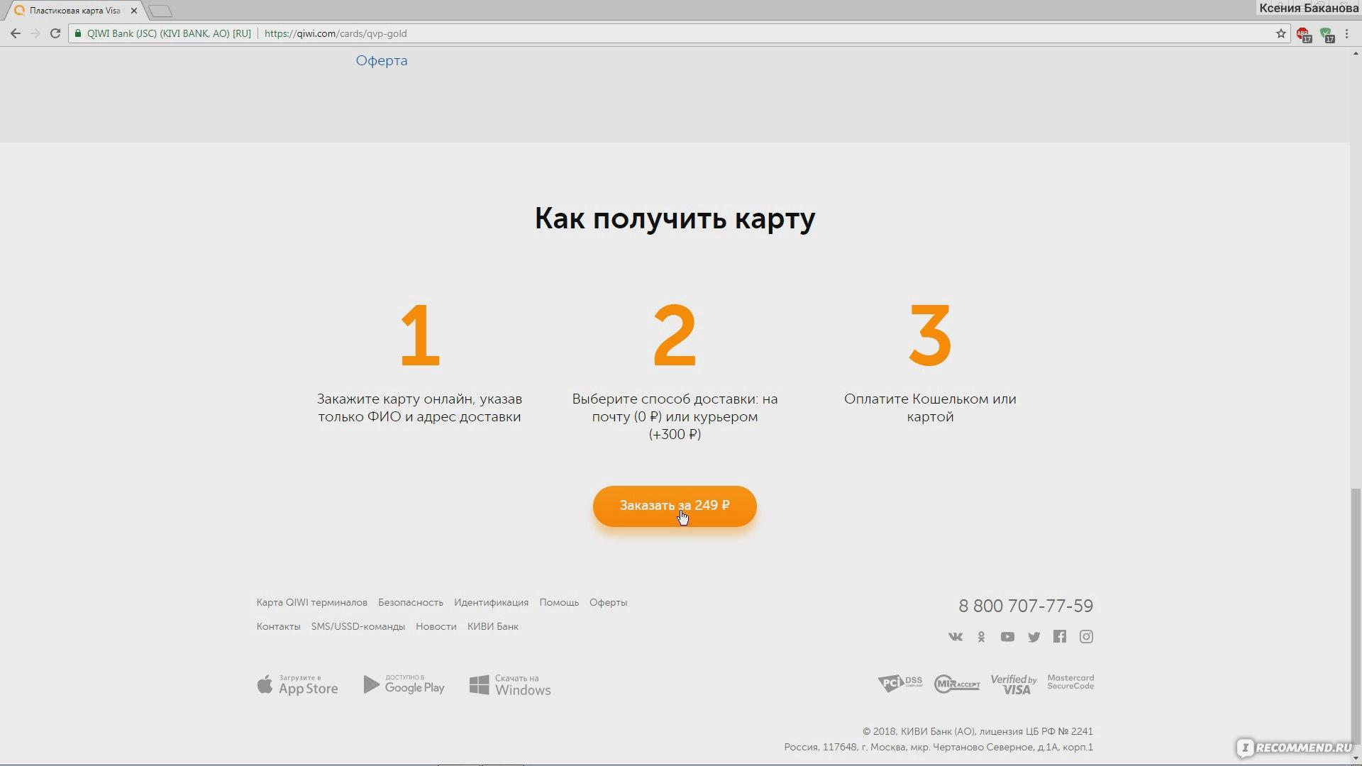 онлайн займ на киви кошелек круглосуточно безработным