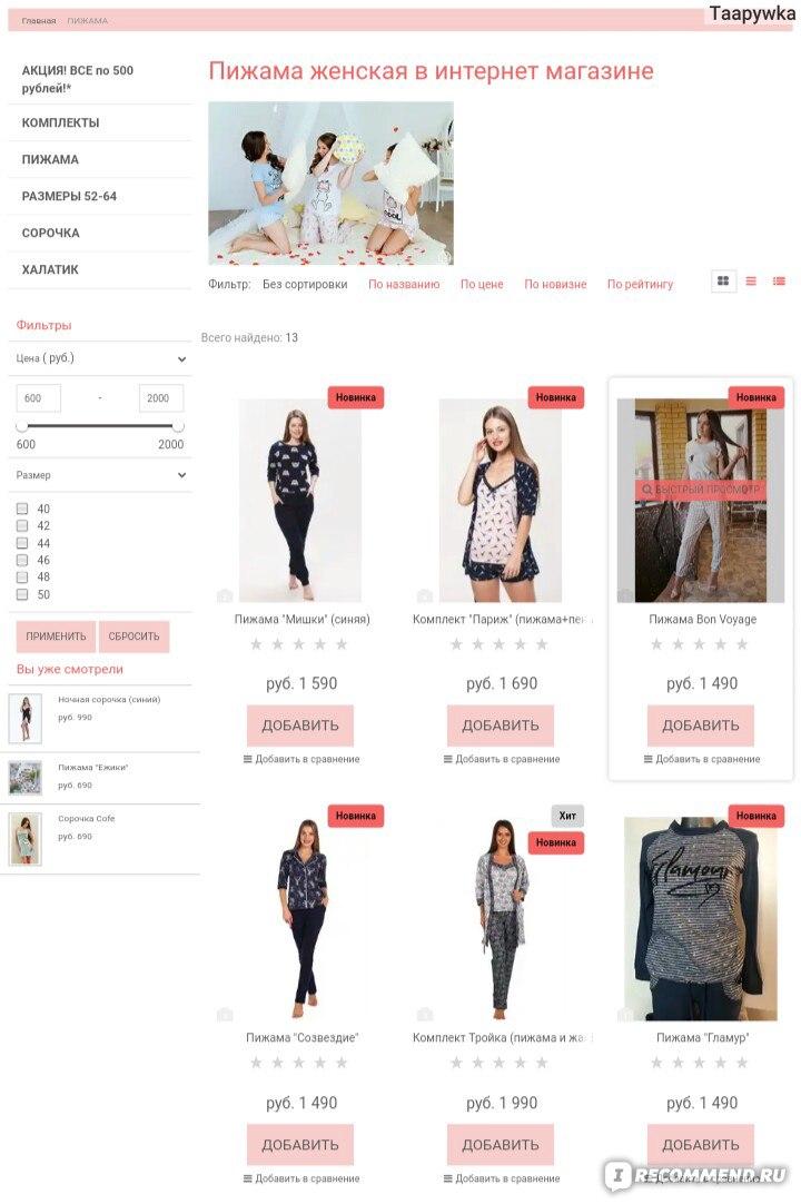 436fb039acb Сайт Eco-son.ru - магазин домашней одежды - «Много интересных ...