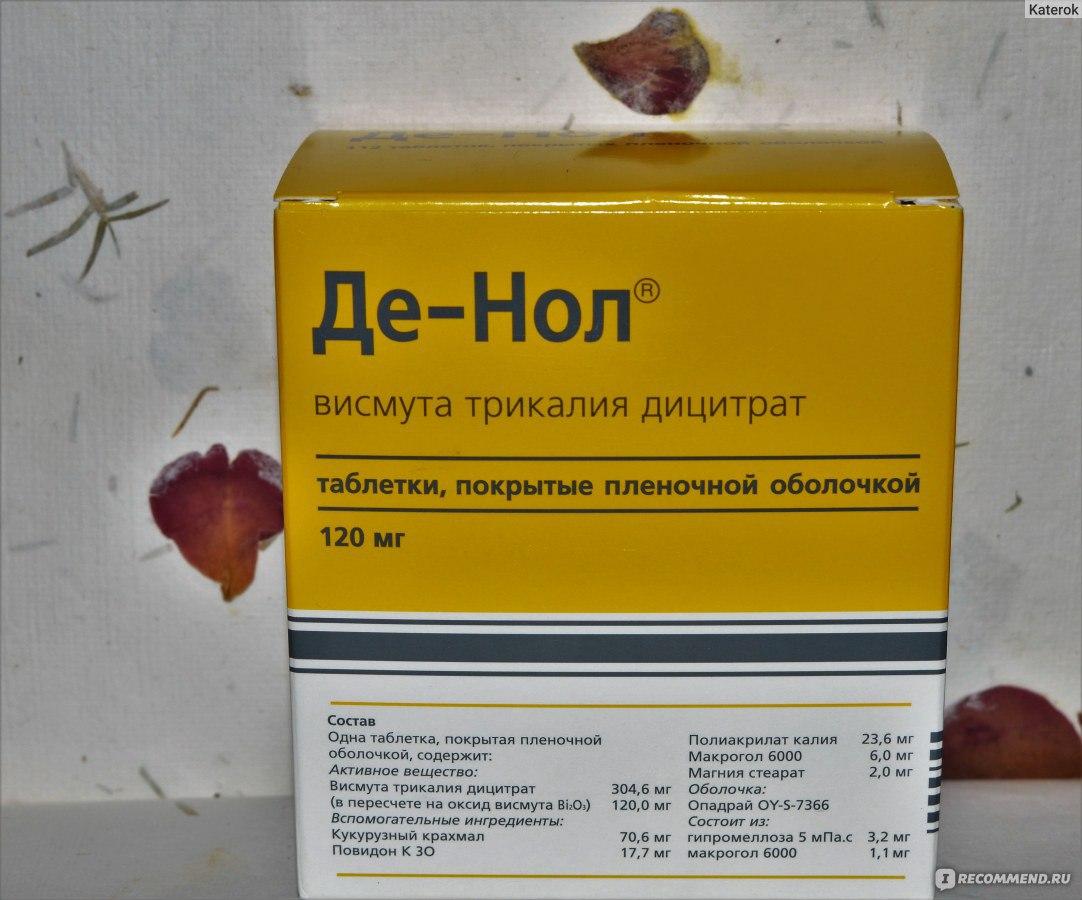 Инструкция к препарату де нол