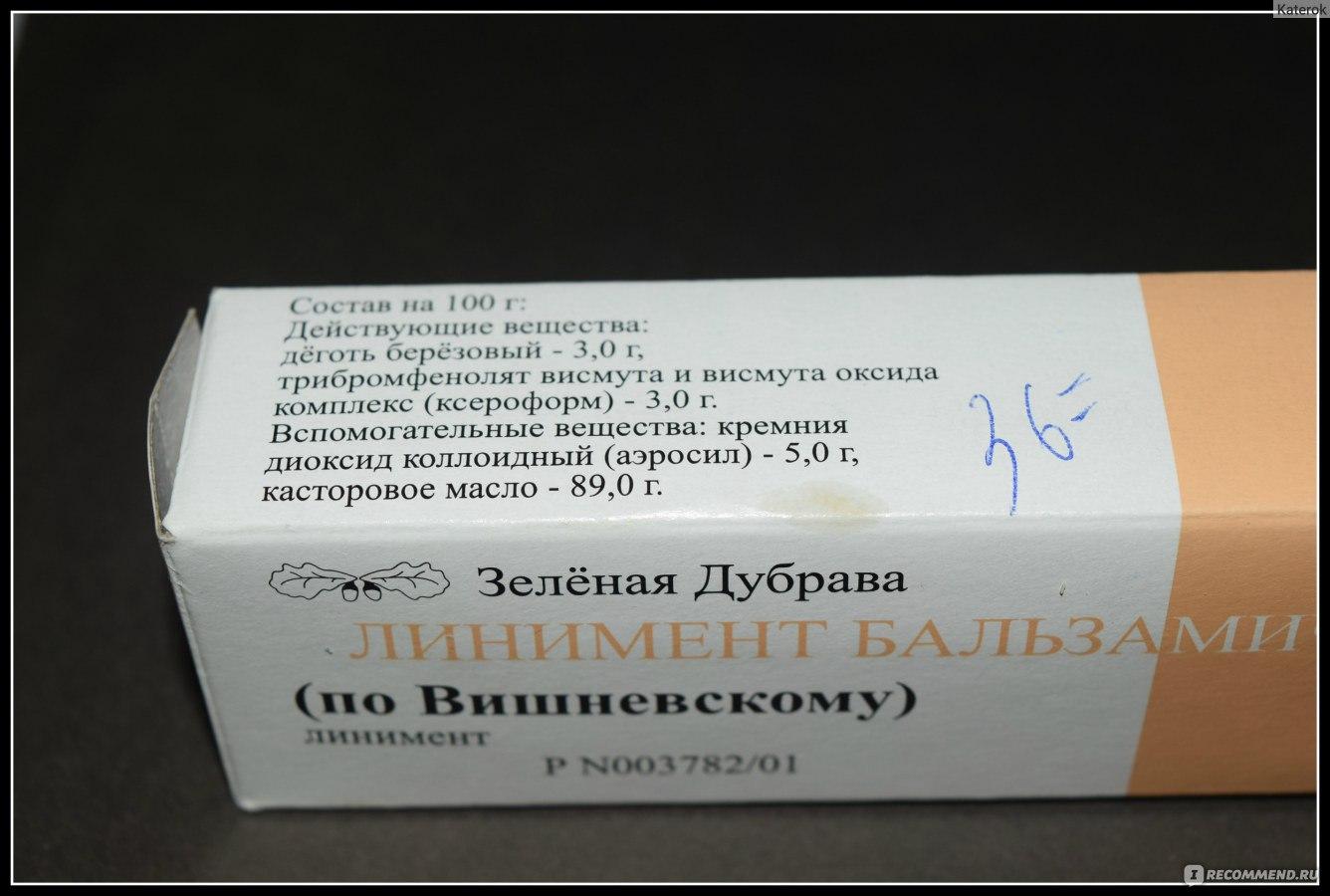 мазь вишневского от простатита отзывы