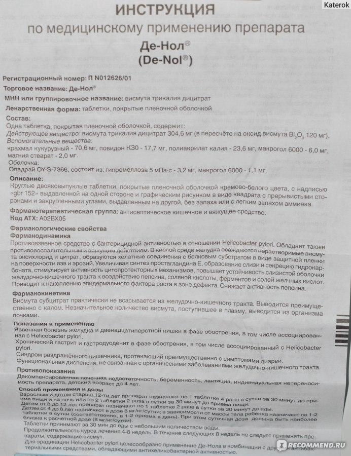 де-нол инструкция побочные эффекты