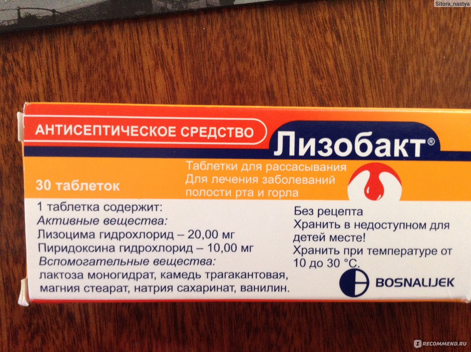 Лизобакт беременным 1 триместр как принимать 124