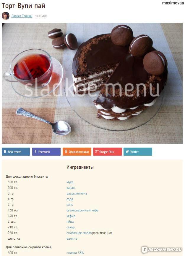 Вупи пай торт в домашних условиях 111