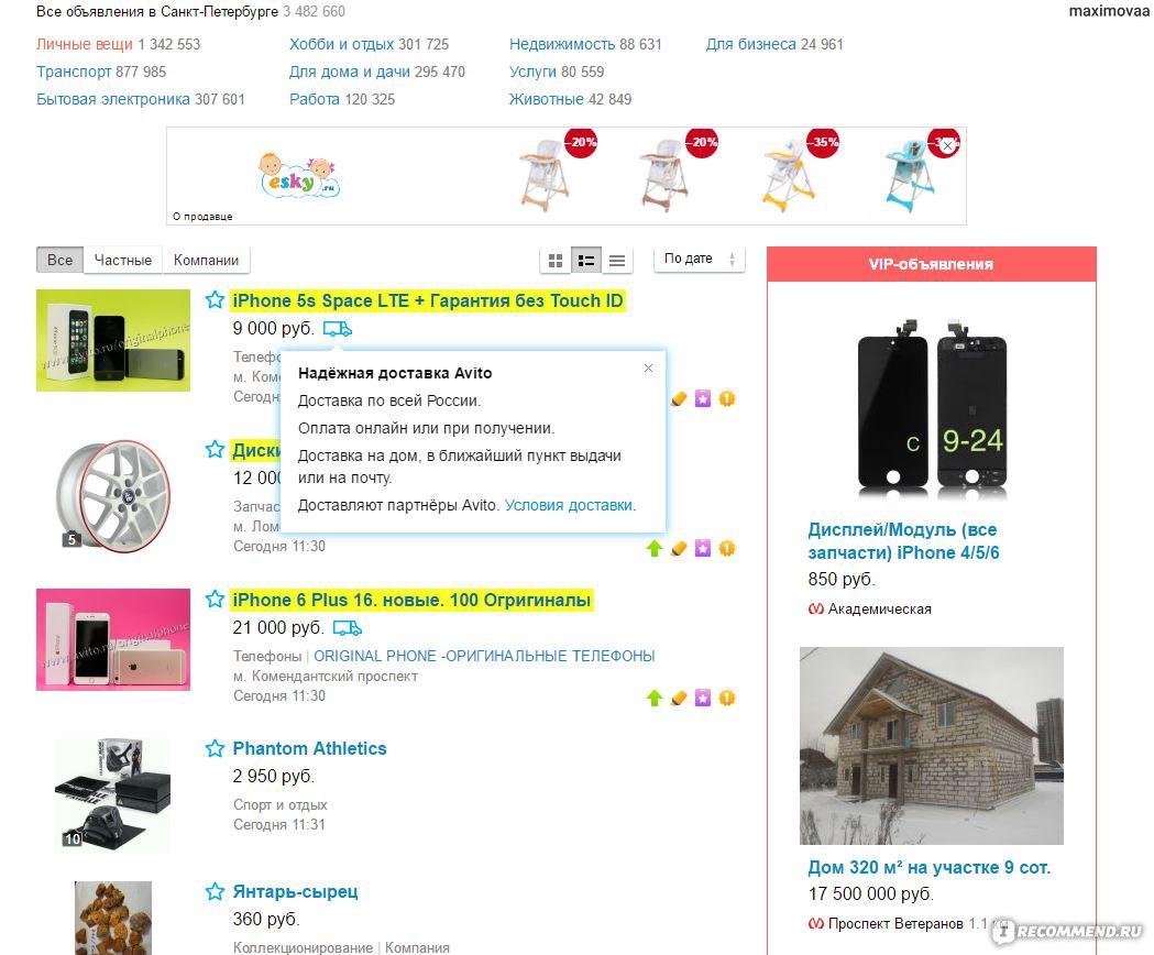 ec8758ef4 Avito.ru» - бесплатные объявления - «Avito.ru - продаем ненужные ...