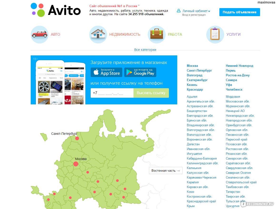 Avito.ru» - бесплатные объявления - «Avito.ru - продаем ненужные ... 83ded17c525