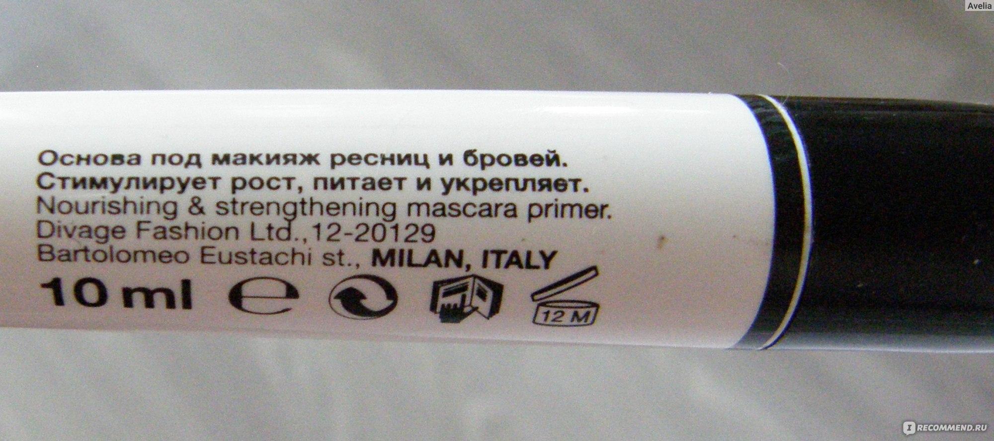 Divage основа под макияж