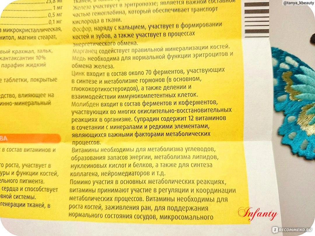 Супрадин витамин инструкция по применению