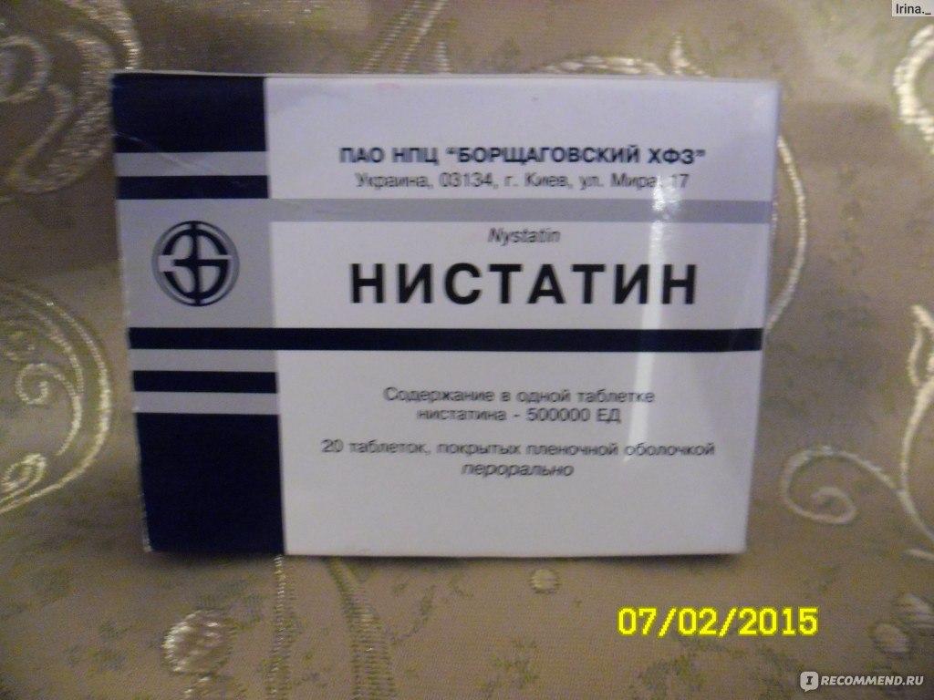 """Средство для лечения молочницы у детей """"Артериум"""", Львов, Украина Цианокобаламин (витамин В12) - """"Супер средство от молочницы у"""
