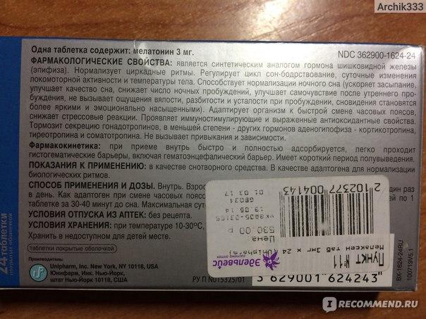 Мелатонин феназепам