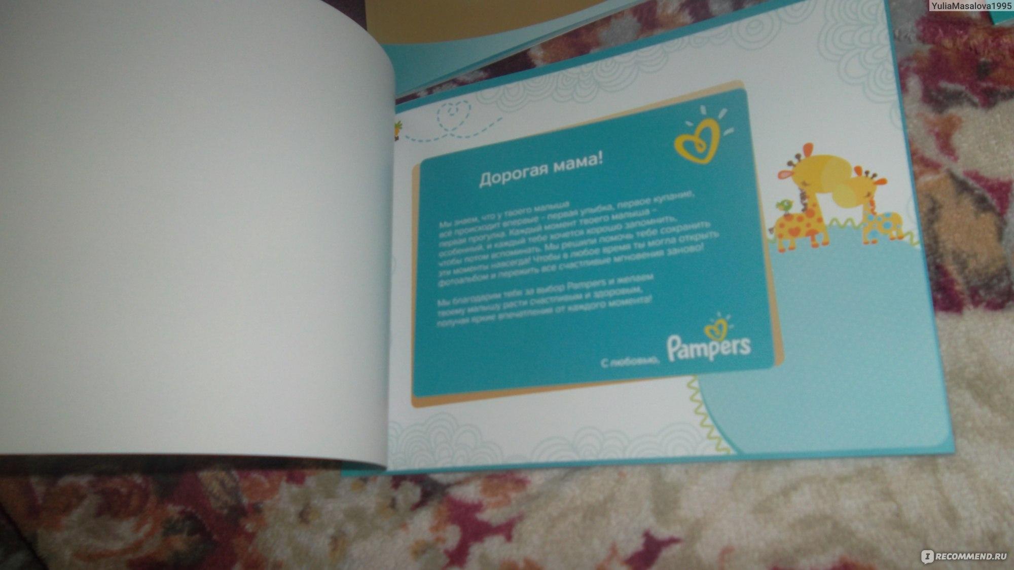 Фотоальбом от памперс в подарок