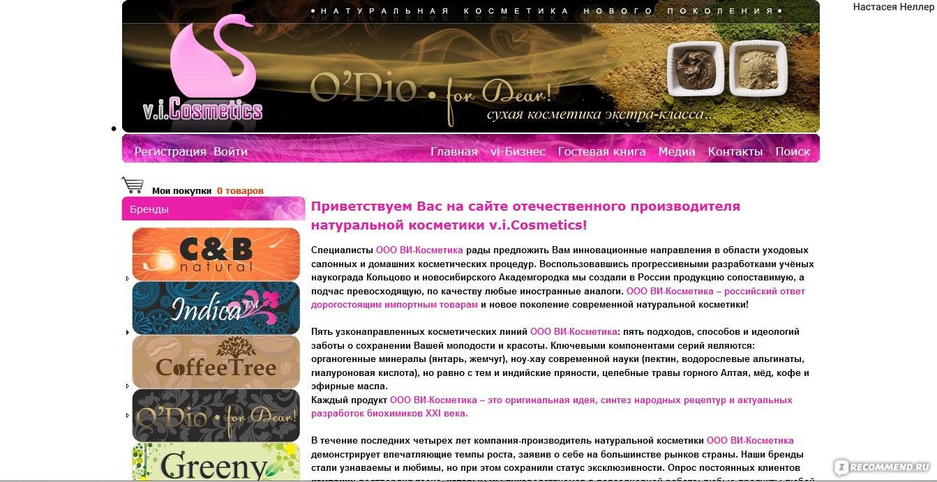 Сайт ви косметик