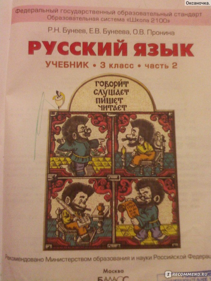 Бунеев 2 3 учебник по часть русском гдз классу