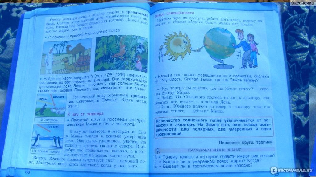 готовые домашние задания по окружающему миру за 2 класс рабочая тетрадь