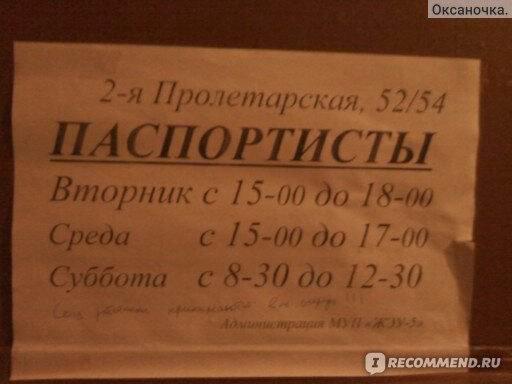 график работы паспортного стола в рыбацком