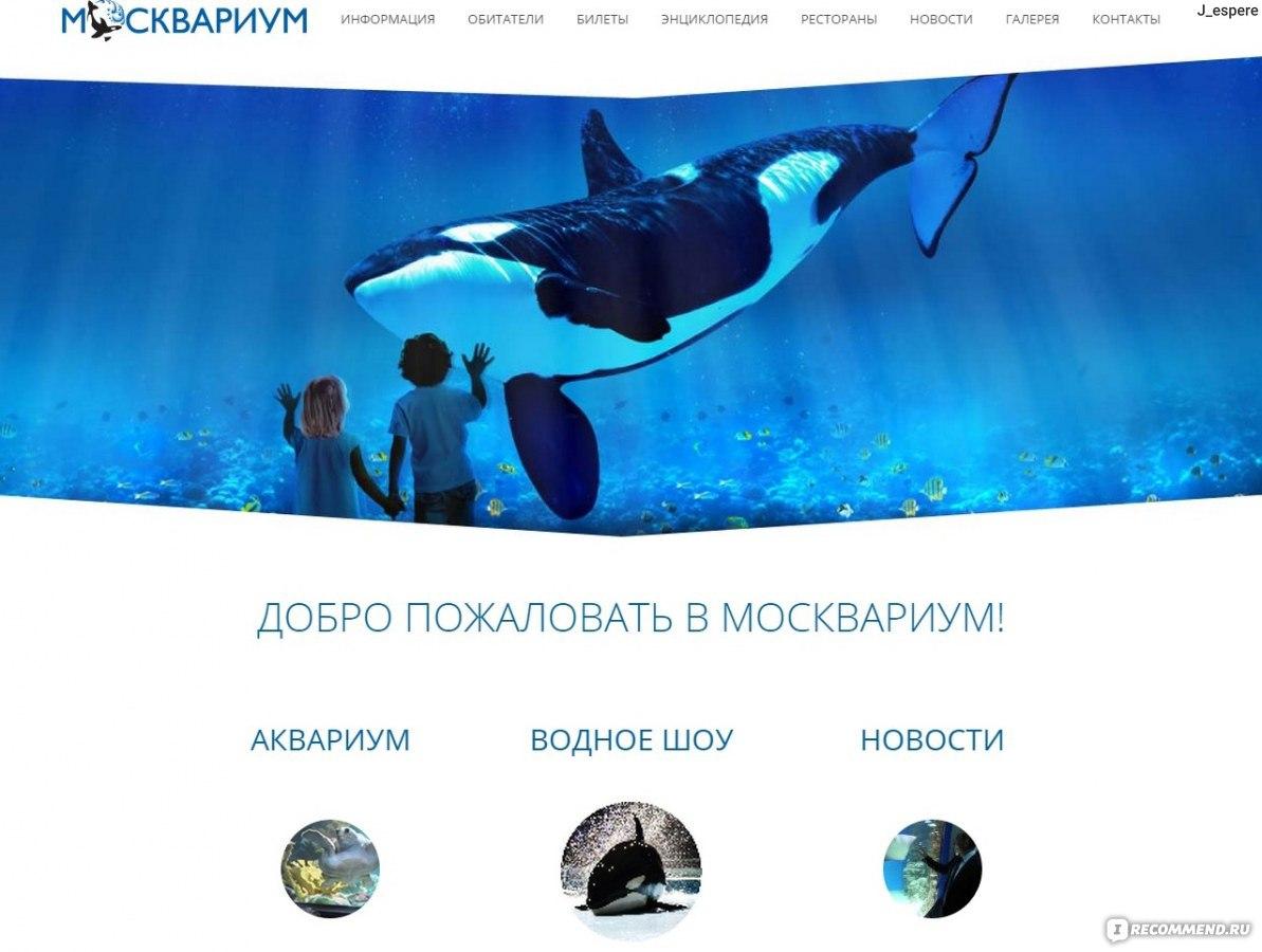 москвариум официальный сайт фото