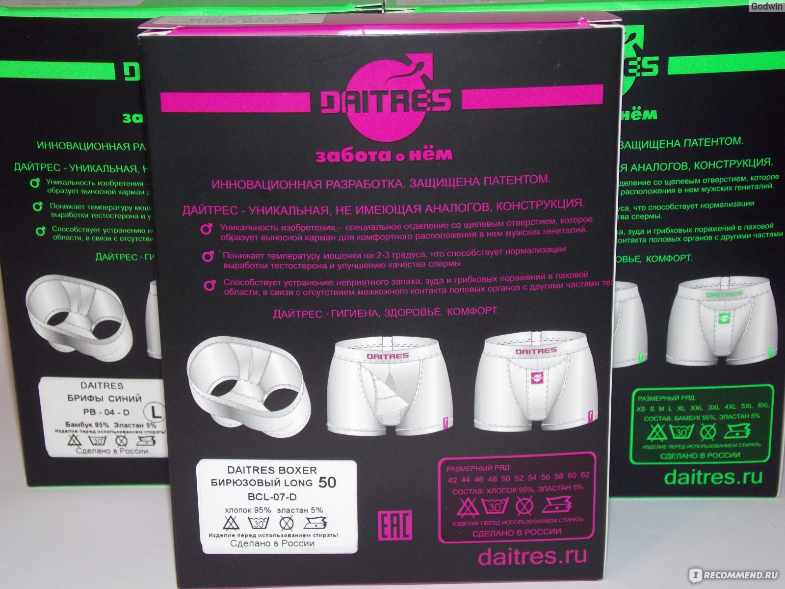 Сайт Интернет - магазин мужского белья daitres.ru - «Интернет ... 8dd8b00936c