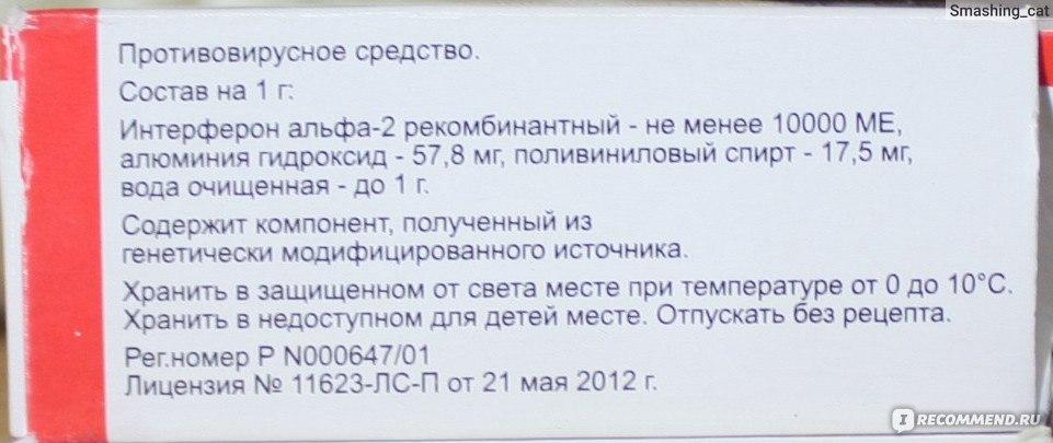 Противовирусные средства Инфагель - «Спасение от герпеса можно ...