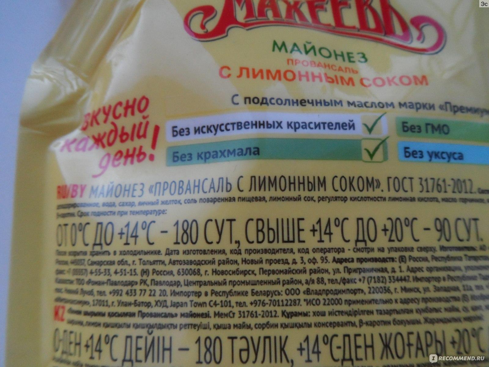 Майонез с лимонной кислотой 200