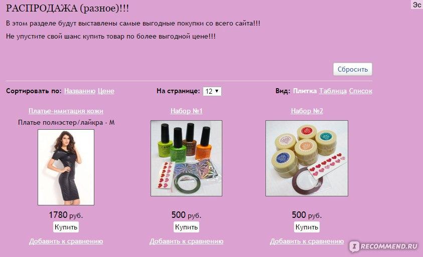 Интернет-магазин косметики и бижутерии