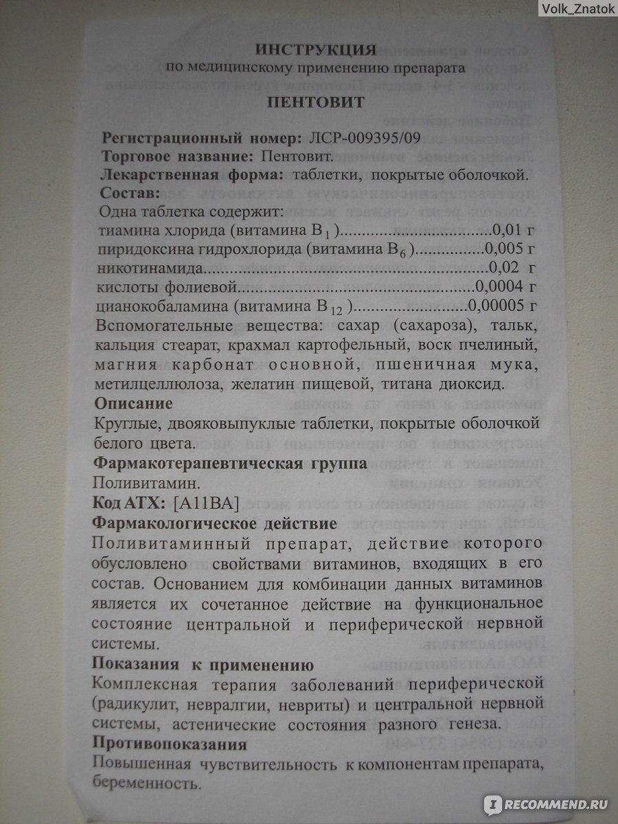 инструкция по применению лекарства пентовит