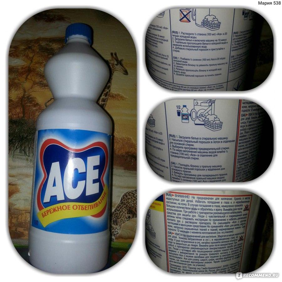 отбеливатель инструкция Ace - фото 4