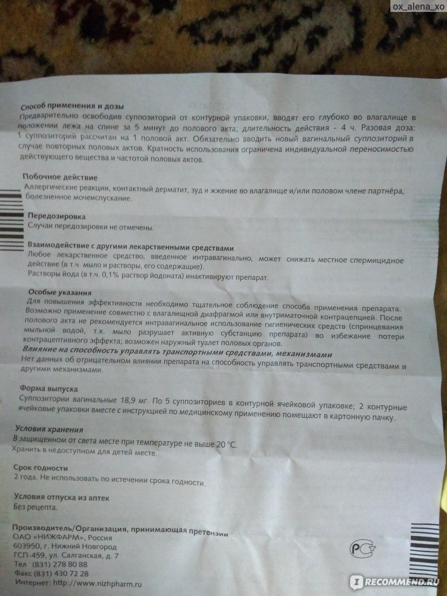 бенатекс крем инструкция по применению