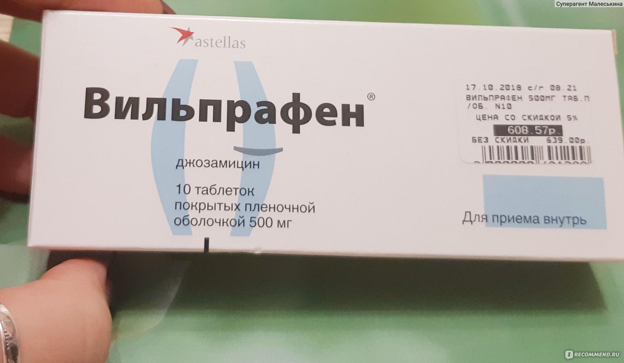 Дозировка на вильпрафен для простатита при простатите яичко удалили