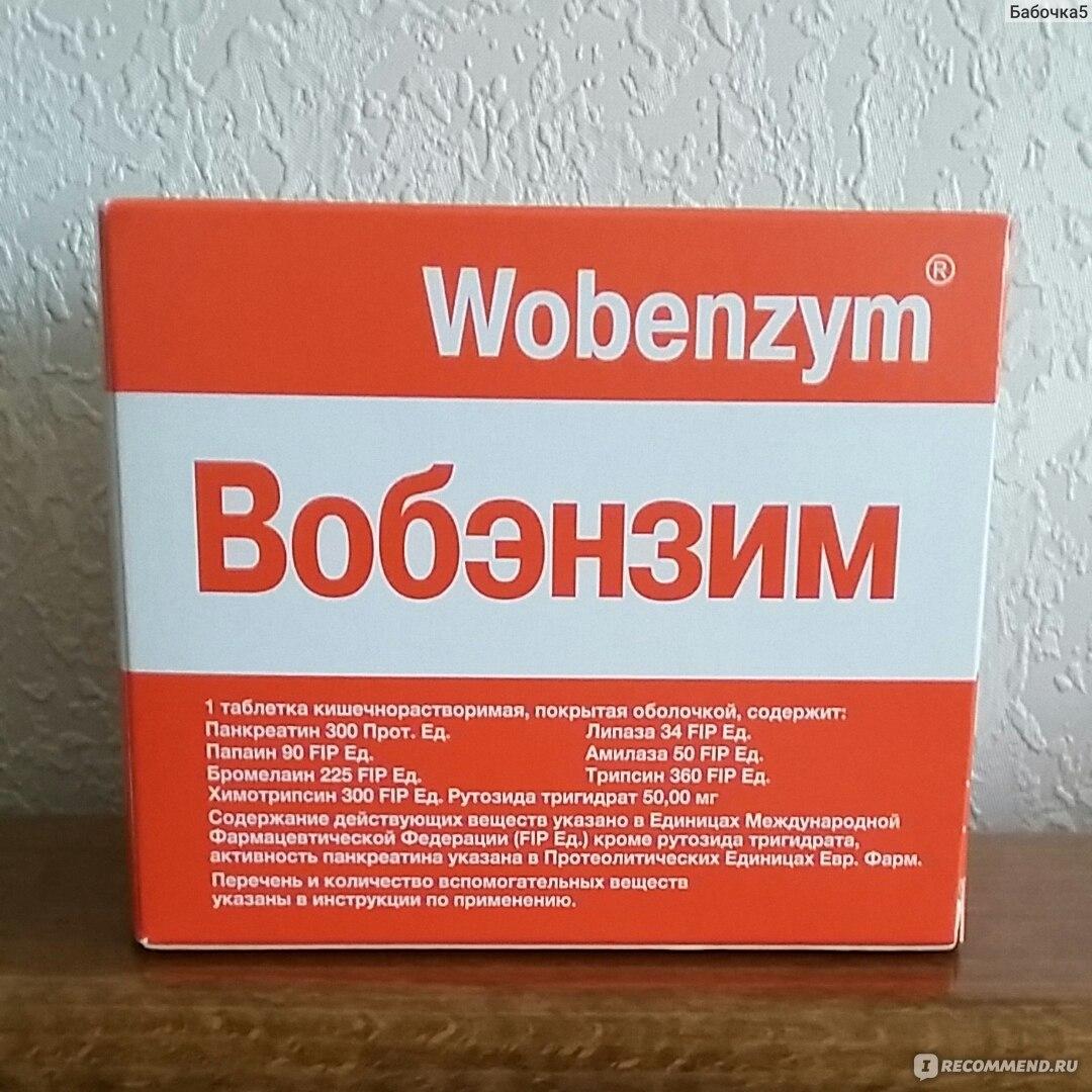 Как принимать вобэнзим при простатите народные средство по лечению простатита