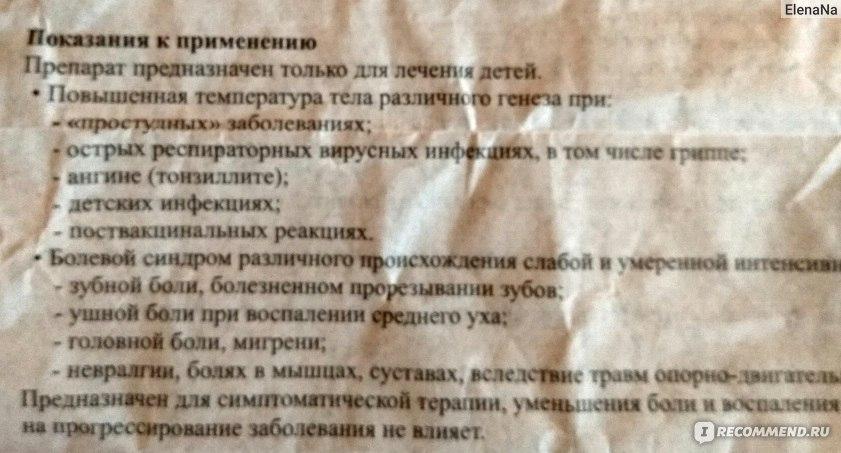Ибупрофен для беременных инструкция по применению 26