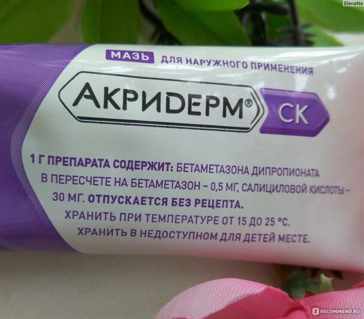 акридерм гк 4 мазь инструкция