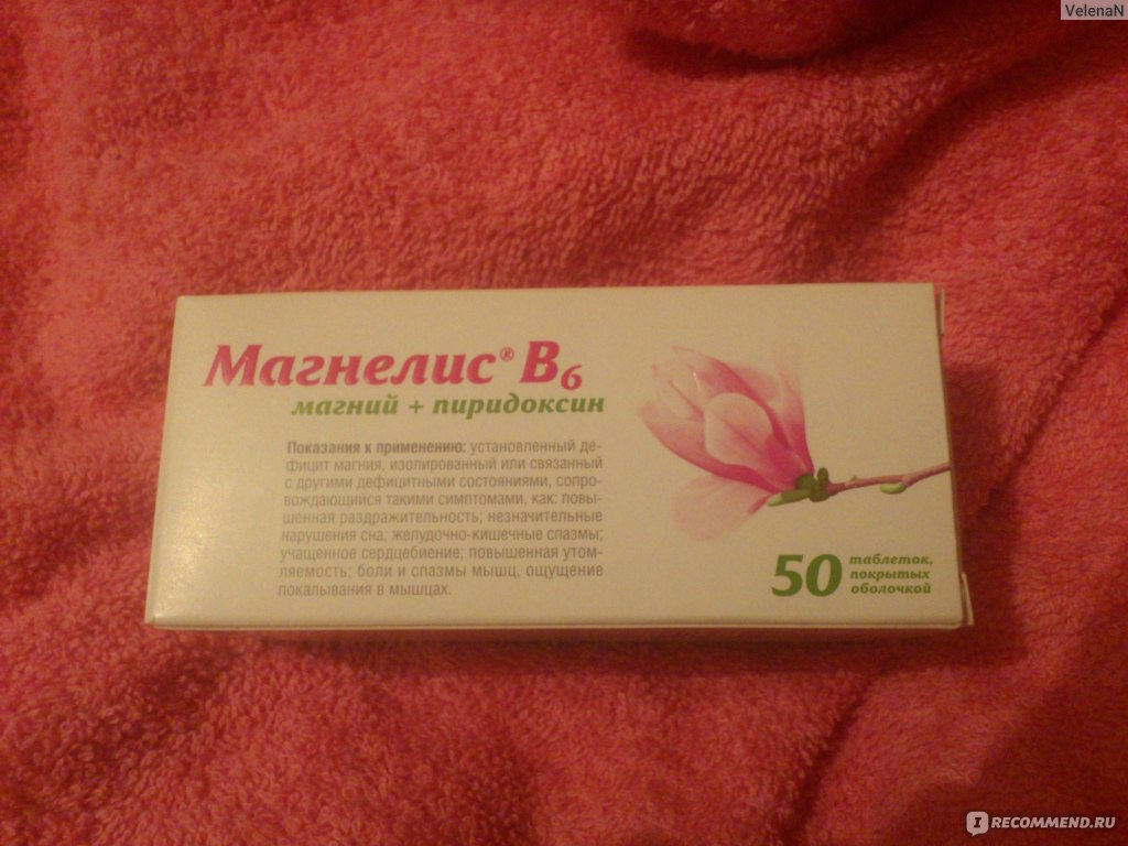 Магнелис в 6 для беременных цена 67