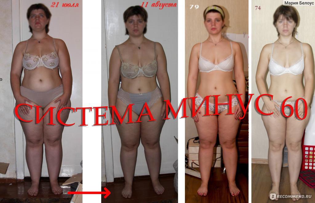 Диета минус 60 фото похудевших