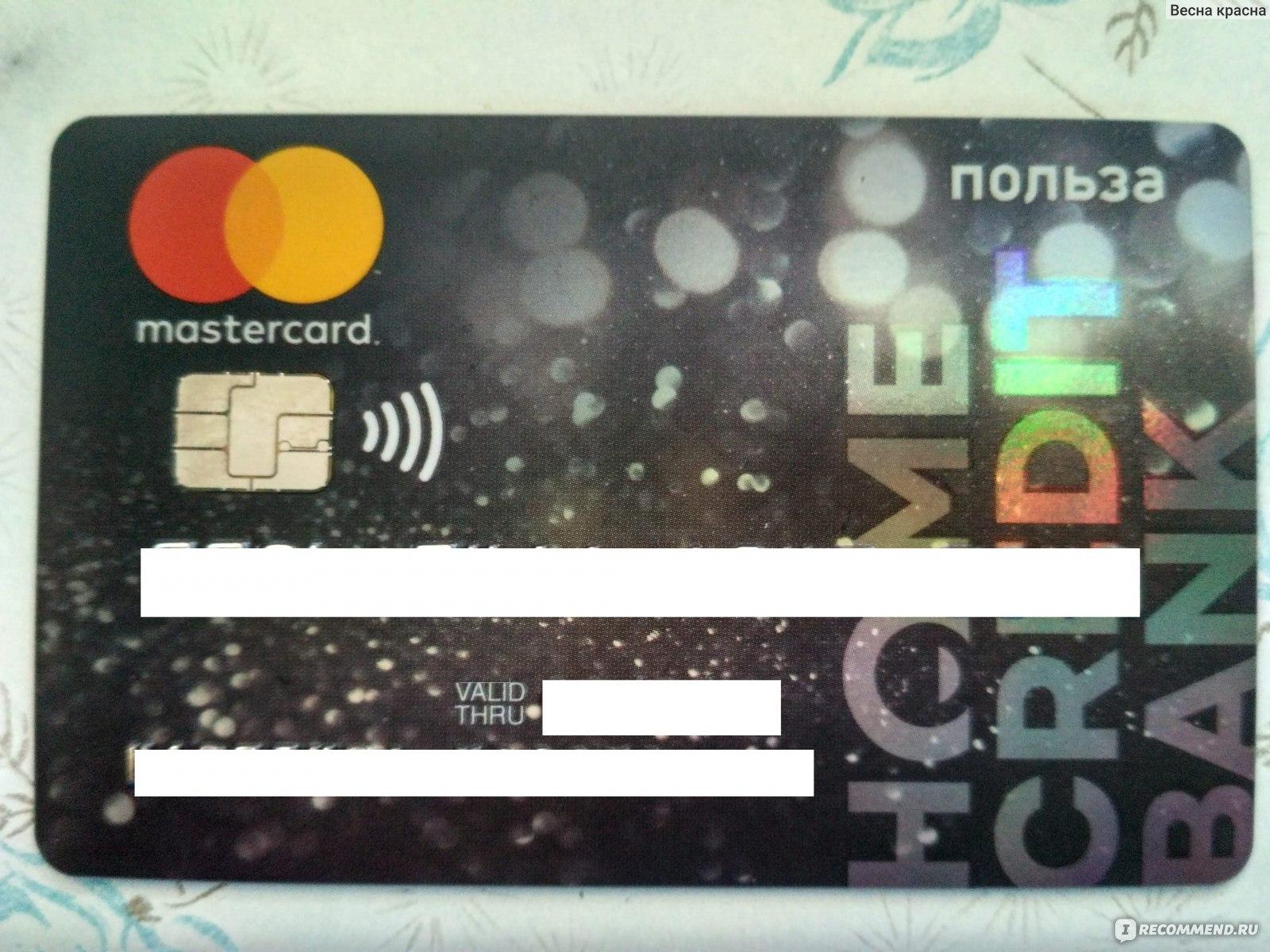 Дебетовая карта польза от хоум кредит условия пользования
