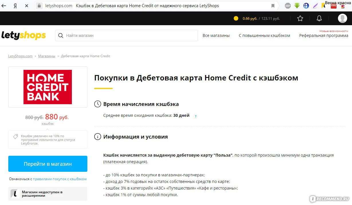 как проверить есть ли кредит на человеке онлайн бесплатно казахстан