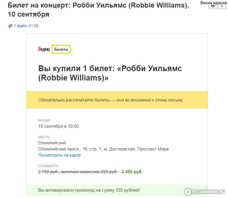 Покупка билетов в кино через интернет яндекс афиша на январь малый театр