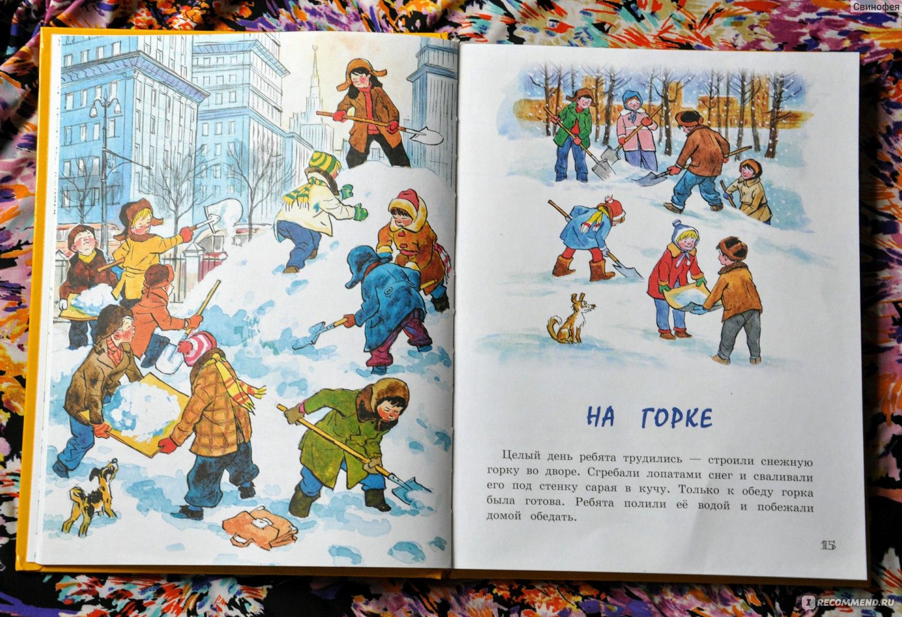Николай Носов биография в занимательных рассказах и картинках