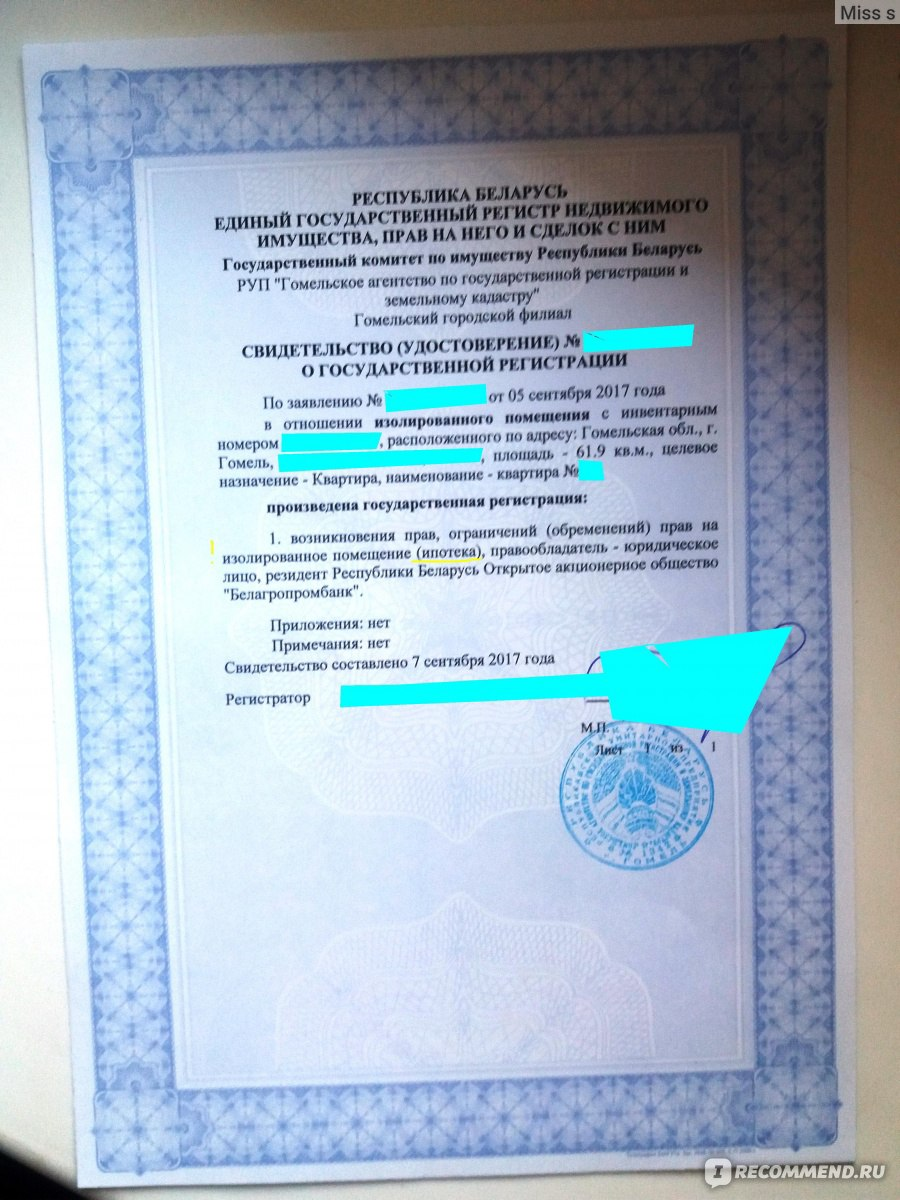 кредит на квартиру белагропромбанк